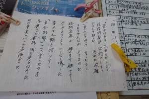 佐藤さん宅の壁に貼ってある脱原発の歌詞(神田川の替え歌)