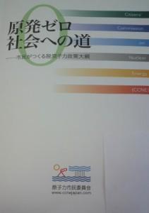 原子力市民委員会